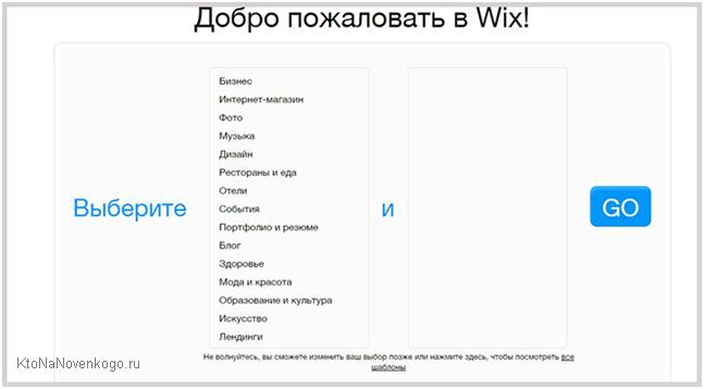 Добро пожаловать в Wix