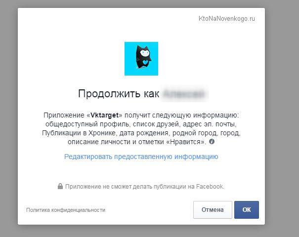 Добавление своей страницы в Фейсбуке как площадки в вктаргет