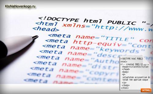 Doctype в Html коде