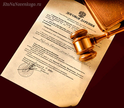 Договор дарения: назначение, существенные условия, образцы
