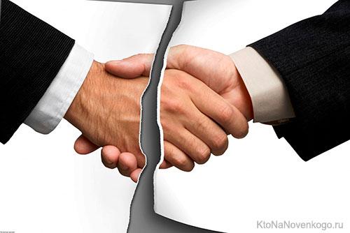 Разрыв договоренностей