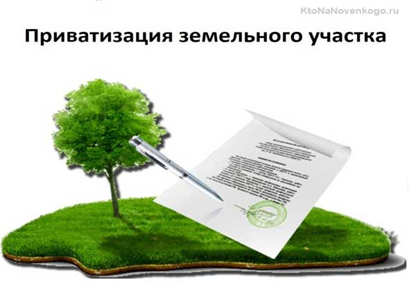 Документ на участок