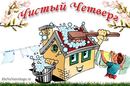 Моем дом