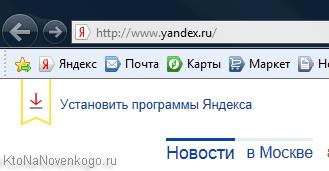 Домашняя Яндекс в Эксплорере