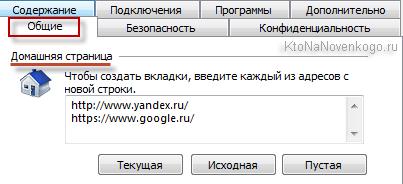 Установка домашней странички в Интернет Эксплорере