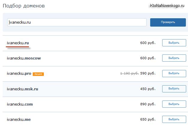 подбор домена для электронной почты