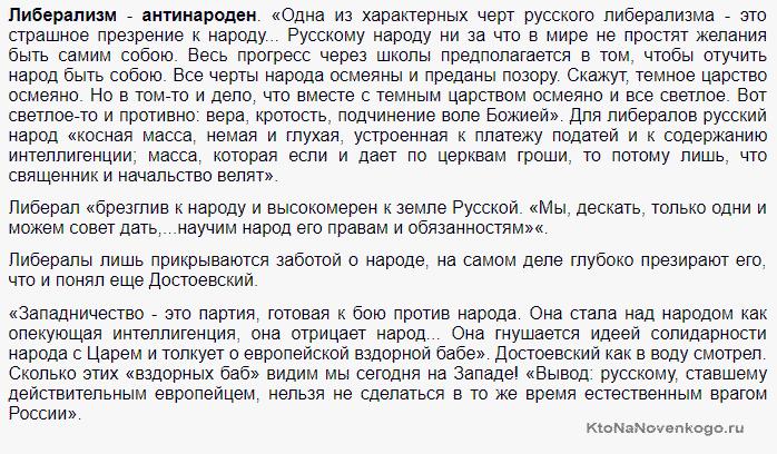 Достоевский о либерализме
