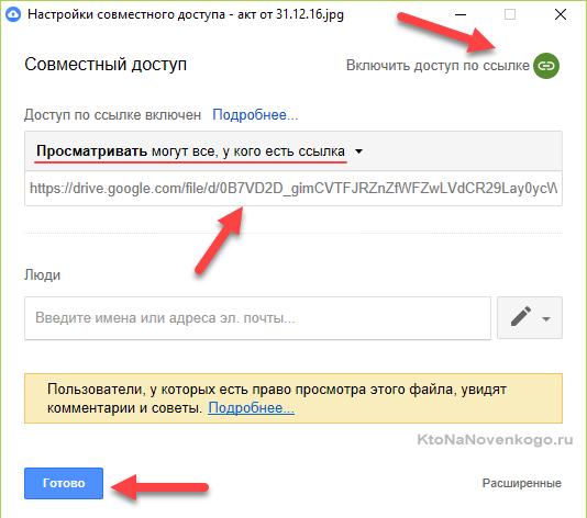 Доступ к файлу или папке на моем диске по ссылке