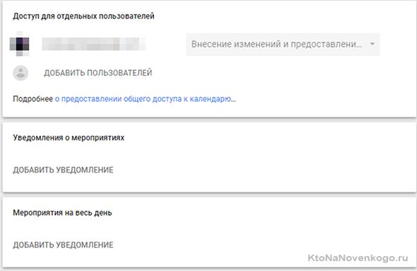 Доступ для пользователей