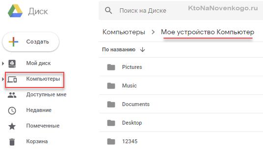 Доступ к папкам на компьютере через Гугл Драйв