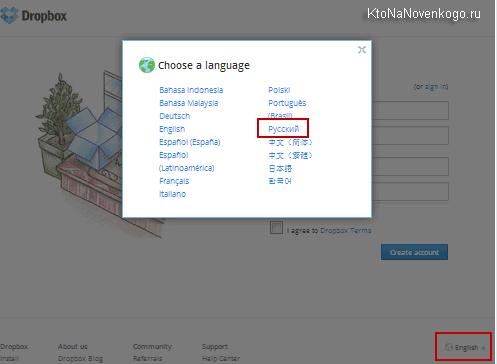 Выбор языка интерфейса Дропбокса