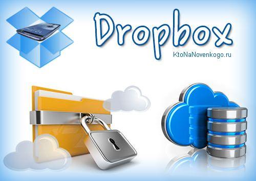 Символьное обозначение хранилища файлов ДропБокс