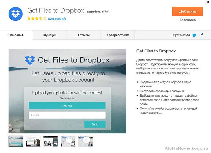 Dropbox к Wix