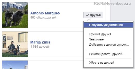 Друзья на фейсбук