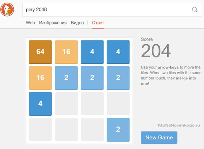Можно поиграть в DuckDuckGo