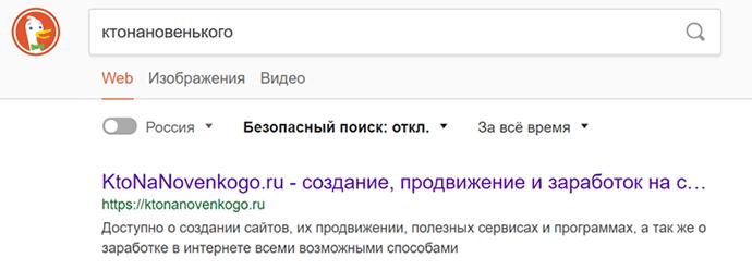 Поисковая выдача DuckDuckGo