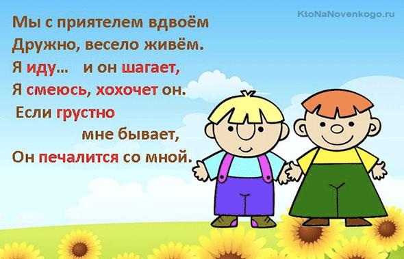Два мальчика