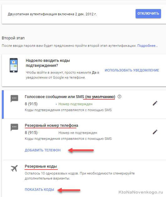 Настройка двухэтапной аутентификации в почте Гугла