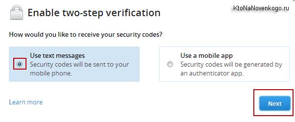 Выбор вариант подтверждения входа на сайт или в программу