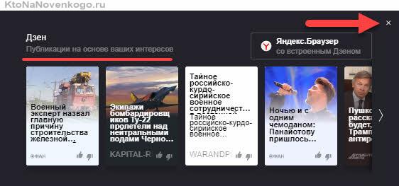 Дзен на главной странице Яндекса