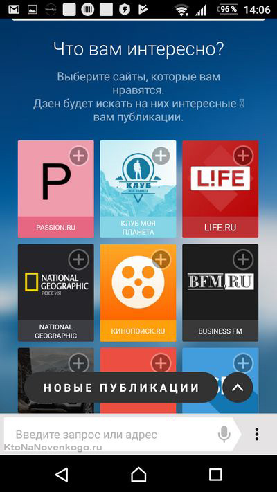 Яндекс Дзен на мобильном телефоне