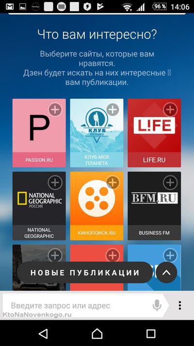 Яндекс Дзен на мобильном