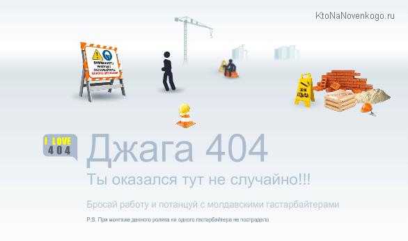 Джага 404