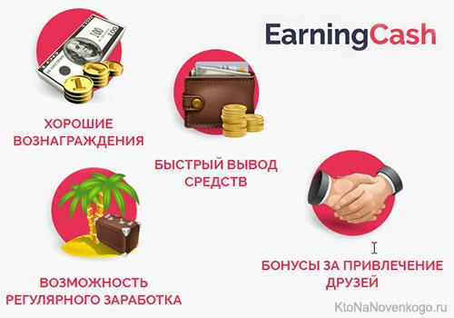 EarningCash