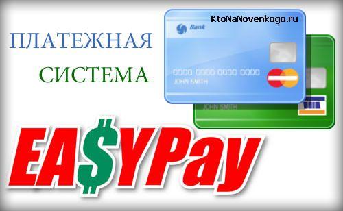Платежная система ИзиПей