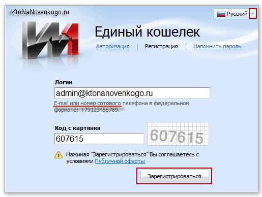 Регистрация на сайте Единого кошелька