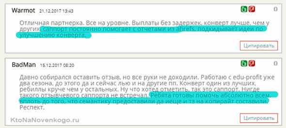 отзывы вебмастеров