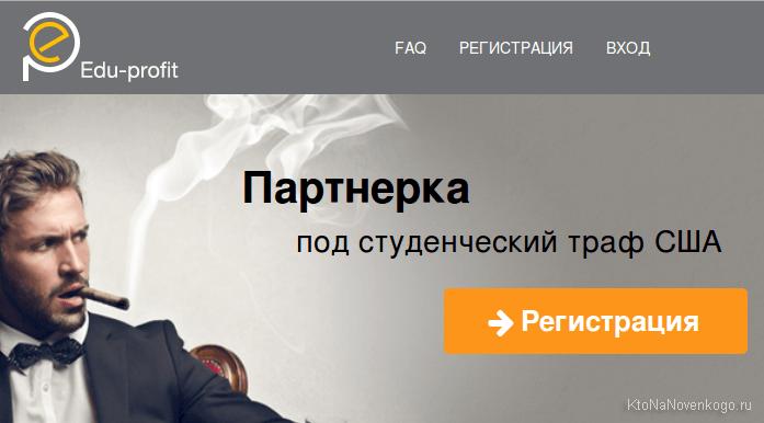 Регистрация в Edu-Profit