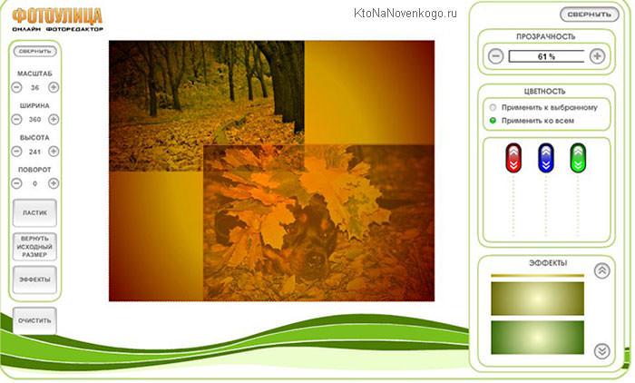 Используем онлайн эффекты при наложении фоток друг на друга