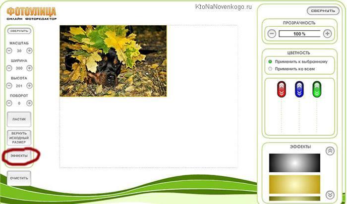 Добавляем эффекты наложения в photostreet.ru