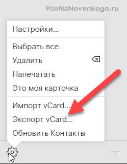 Экспортировать vCard