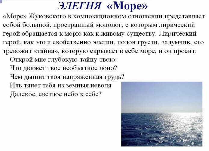 Элегия Море В.А.Жуковского