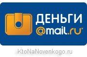 Интернет-деньги Майл.ру