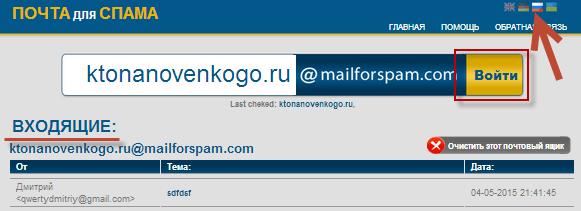 Временный Емайл в MailForSpam