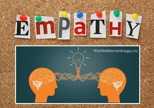 Повышенный уровень эмпатии
