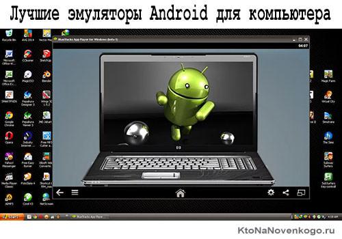 Прогарммы эмуляторы android на компьютере