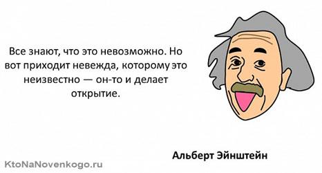 Высказывание Энштейна