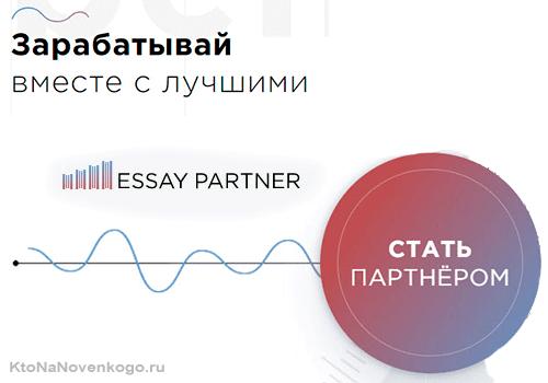 ЕssayPartner