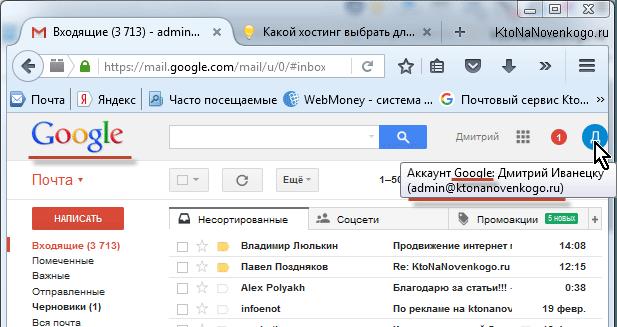 Создание электронной почты со своим доменов в Гугле