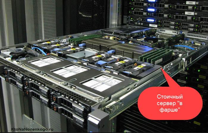 Это сервер из стойки