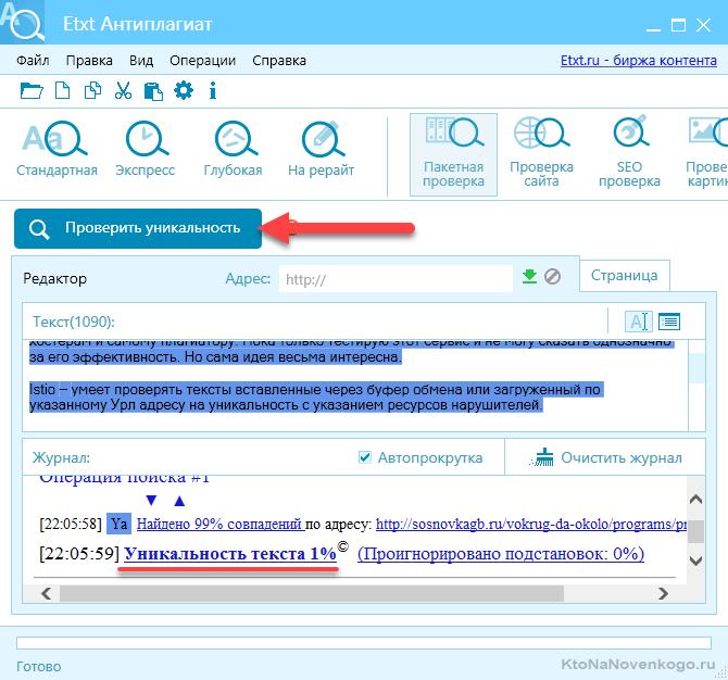 Как проверить текст на сайте на уникальность