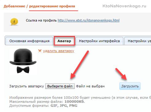 Редактирование профиля на бирже копирайтинга - добавление аватара