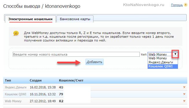 Настройка кошельков для вывода денег с Etext