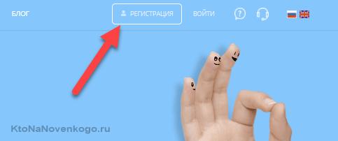 Регистрация в Etext