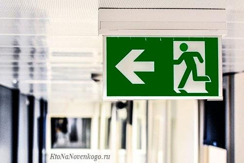 Что такое эвакуация, в каких ситуациях объявляется, для чего нужен план эвакуации