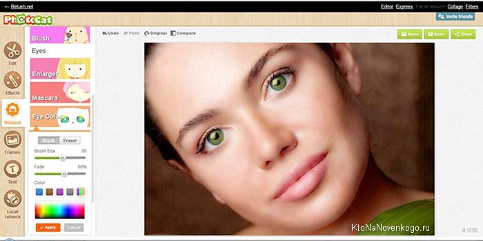 ретуширование цвета глаз